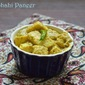 Shahi paneer recipe- easy paneer recipes