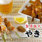How to Make Yakitori at home (Yakitori Sauce from Scratch) - Video Recipe