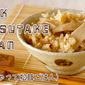 How to Make Mock Matsutake Gohan (Pine Mushroom Rice) - Video Recipe