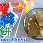 Kashiwa Mochi (Rice Cakes Wrapped in Oak Leaves) - Video Recipe