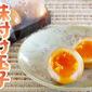 How to Make Nitamago Ramen Eggs - Video Recipe