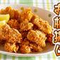 Okakiage (Shokugeki no Soma Inspired Crispy Fried Chicken) - Video Recipe