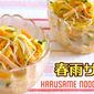 Harusame Noodle Salad - Video Recipe