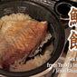 Tai-Meshi (Sea Bream Rice) - from Tsukiji Inner Market / Jonai Shijo HIEI - Video Recipe
