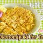 Okonomiyaki for Toddlers (1~3 years) - Video Recipe