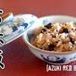 How to Make Osekihan (Azuki Red Bean Rice) - Video Recipe