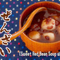 How to Make Zenzai / Oshiruko (Sweet Azuki Red Bean Soup with Mochi) - Video Recipe