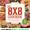 The 8×8 Cookbook — My Kickstarter is LIVE!