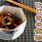 Hijiki Seaweed Salad - Video Recipe