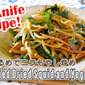 Stir-Fried Dried Squid and Vegetables (NO Knife! Kitchen Shears) - Video Recipe