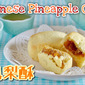 EASY Taiwanese Pineapple Cakes (Cup Measurements) 台湾銘菓 土鳳梨酥 - Video Recipe