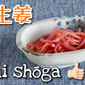 How to Make Beni Shōga (Red Pickled Ginger) - Video Recipe