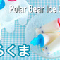 Shirokuma Ice Cream (Famous Japanese Condensed Milk Dessert) | Japanese Cooking Video Recipe