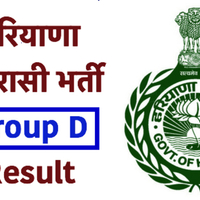 HSSC Group D Result 2018 & Merit List & Cutoff Marks Expected